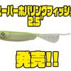 """【ティムコ】ホバスト用ワーム「スーパーホバリングフィッシュ 2.5""""」発売!"""