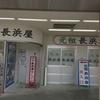 元祖 長浜屋 / 福岡市中央区長浜2-5