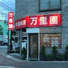 放浪グルメ #15「中華料理 万里園」