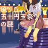 """平成のエラリー・クイーンが挑む """"日常の謎"""" 連作集『風々丘五十円玉祭りの謎』を読んでみた"""