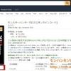 【MHX】Amazonのモンハンクロスのダウンロード版の発売日が一日前の11月27日である理由とは?