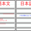 【即マネ可能】英語の予習方法|東大生が予習ノートの作り方を大公開