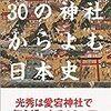 30の神社から読む日本史
