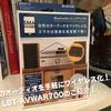自宅のオーディオを手軽にワイヤレス化!LBT-AVWAR700のご紹介!