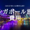 【シンガポール旅行】3泊5日で使った全費用を公開!