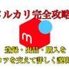 【メルカリ完全攻略】メルカリの使い方を登録から出品、購入まで流れを詳しく説明!