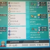 【剣盾 S3 シングル 最終650位】パッチラゴンと愉快な仲間たち ギャラドスを添えて