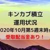 【積立投資】【個別銘柄】キンカブ運用状況 (2020年10月第5週末時点)受取配当金あり!