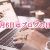 2月6日はブログの日!ブロガーが気楽に集まれる『ブログカフェ』があったら面白いのになぁって