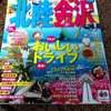 北陸旅1富山~福井~金沢の旅