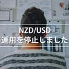 NZD/USDの運用を停止しました!