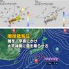 【3か月予報】気象庁は11月26日に最新の3か月予報を発表!12~2月は全国的に気温が高くなる予想!今年の冬は『エルニーニョ現象』の発生で暖冬傾向も東京都心など太平洋側は『南岸低気圧』で大雪に!?
