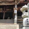 西国第三十三番・谷汲山華厳寺で満願達成して名鉄と樽見鉄道