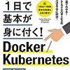 「たった1日で基本が身に付く! Docker/Kubernetes超入門」を読んだ