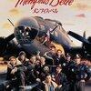 【映画感想】『メンフィス・ベル』(1990) / 戦争映画かと思いきやジャニーズっぽい青春映画だった