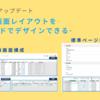 RaySheetアップデート情報 (2020年6月) -様々な画面レイアウトをノーコードでデザインできる-