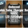 「dodocool ソーラーバッテリー チャージャー 懐中電灯 付き」レビュー | アウトドアで便利なLEDライト付きモバイルバッテリー