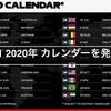 F1 2020年 カレンダーを発表