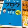 ブログをはじめてそろそろ一週間、ブログの教科書を3冊読んでみた