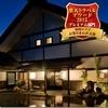 全客室が日本3大秘境「祖谷渓谷」の遥か谷底を望む絶景の眺望!渓谷の隠れ宿 祖谷美人(1)