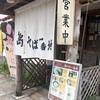 【石垣島2020-2021 】八重山そばを食べ比べる!
