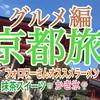 【まったり】女子大生ののんびり京都旅。【グルメ編】