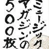 ミュージック・マガジン 500号記念増刊 ミュージック・マガジンの500枚