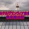 【宿泊記】ホテルグランヴィア京都 アメックス割引で2泊朝食付き破格の料金