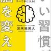 「いい習慣が脳を変える 健康・仕事・お金・IQ すべて手に入る!」の要約と感想。