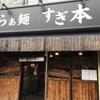 【麺が美味しいラーメン】西武新宿線・鷺ノ宮駅「らぁ麺すぎ本」ミシュランビブグルマン・食べログラーメン百名店 ダブルで選ばれているお店です。 「しば田」が好きな人にはおススメです!