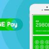 超必見!LINE Payの使い方!〜LINE Payで外貨に両替する方法〜