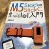 M5Stack & StickC 本 届く