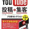 youtubeでチャンネル登録者数を増やしたい人がやるべきこと。