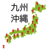 安い薬局ランキング【九州・沖縄】地図に基本料をプロットしてみました(2018年)