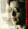 映画『スパイ・ゲーム』感想 スパイの頭脳作戦が随所に観られる名作です ※ネタバレあり