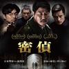 韓国映画「密偵」あらすじと感想 コン・ユがよかった!