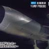 12月17日 BS1 完全版『沖縄と核』がついに放送 !