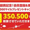 【積算完了】JAL提携記念!会員登録&購入で最大1,000マイルプレゼントキャンペーン