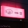 名古屋でぼっち飲み「居酒屋 団」