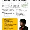 4/23(日)人吉市食育講演会、決定!