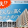 東京オリンピック効果でマンション価格上昇?不動産査定で確認してみた