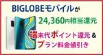 【7月】BIGLOBEモバイル 端末購入で12000円相当還元&月額料金割引!