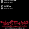 2017.01.14(土)・15(日)「This is Fireloop basement」について