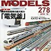 『RM MODELS 278 2018-10』 ネコ・パブリッシング