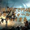 XIM APEXでPS4版タイタンフォール2をプレイする