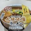 【新商品】あのコンビニチェーンがまた新しいカップ麺を出してきた