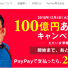 PayPayキャンペーンがすごいので利用した方が良い