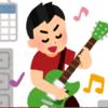 ギター回顧ろっく 4⃣(素晴らしき音楽の世界)
