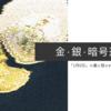 """【海外記事より】金・銀・暗号通貨 - 「1月6日」の裏に隠された """"大きな歴史 """" その2"""
