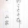 【ペンの光】2016年12月号「規定部」の練習 ~完成~